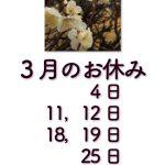 長岡京市のヘアーサロンデュオ 3月のお休み