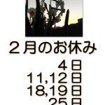 長岡京市 ヘアーサロンデュオ 2月の定休日