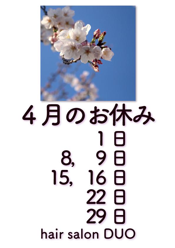 長岡京市の理容店 ヘアーサロンデュオ 4月の定休日