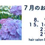 長岡京市の理容店 ヘアーサロンデュオ 7月のお休み