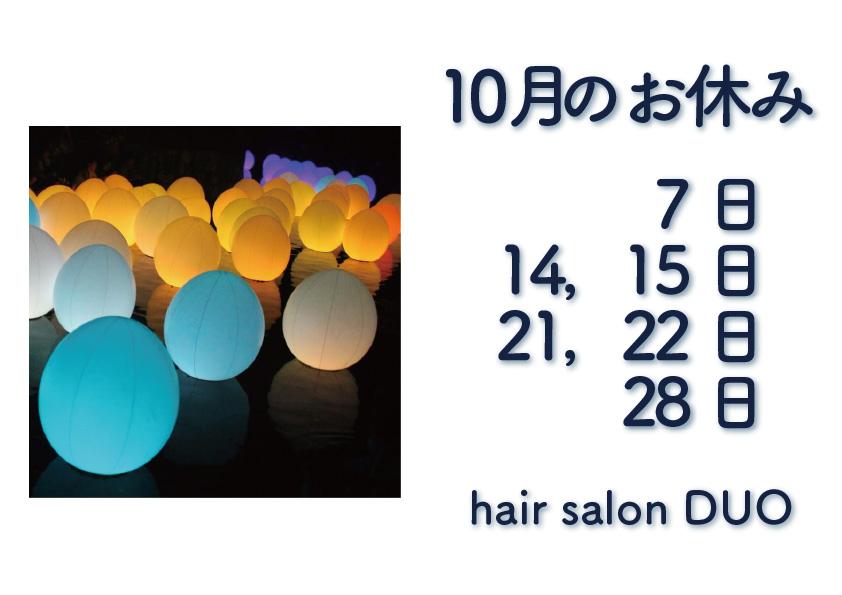 長岡京市の理容店 ヘアーサロンデュオ10月のお休み