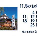 長岡京市の理容店 ヘアーサロンデュオ 定休日のお知らせ