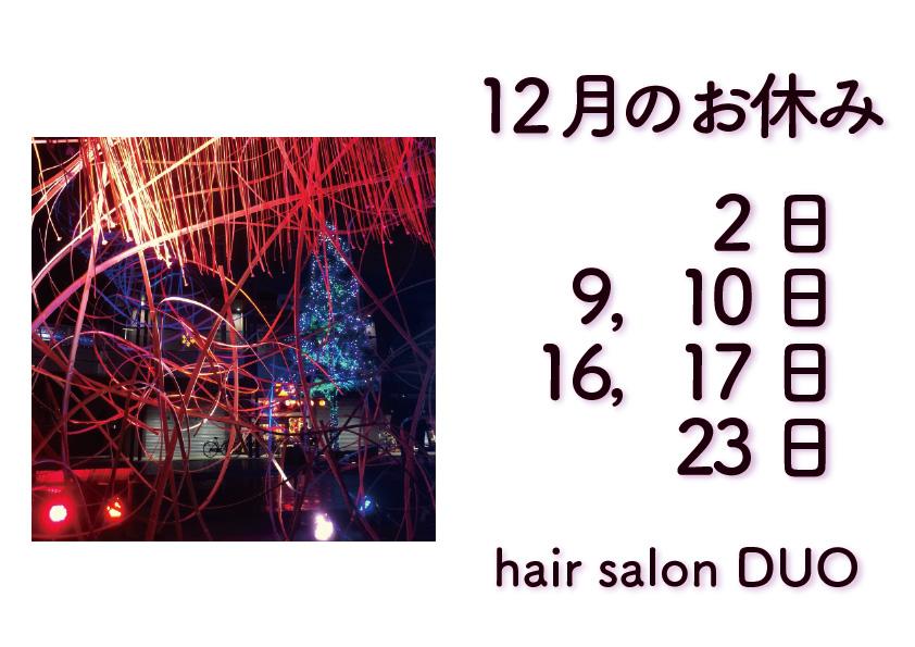 長岡京市の理容店 ヘアーサロンデュオ 12月の定休日