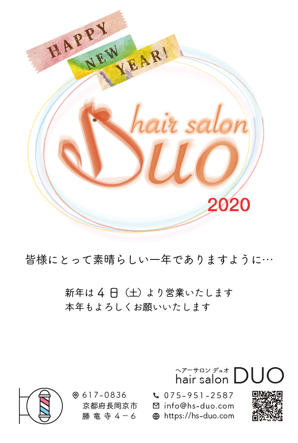 長岡京市の理容店 ヘアーサロンデュオ 令和2年1月