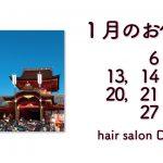 長岡京市の理容店 ヘアーサロンデュオ 1月の定休日