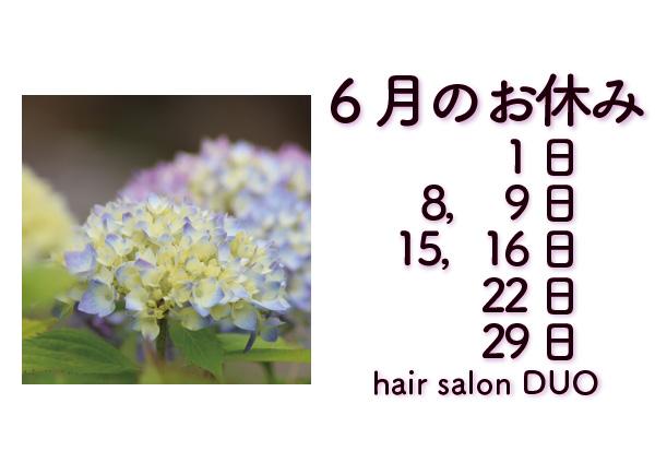 長岡京市の理容店 ヘアーサロンデュオの定休日