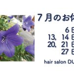 長岡京市の理容店 ヘアーサロンデュオ 定休日