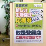 長岡京市の理容店 ヘアーサロンデュオ 8月