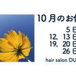 長岡京市の理容店 ヘアーサロンデュオ 10月の定休日