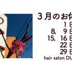 長岡京市の理容店 ヘアーサロンデュオ 3月の定休日