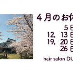 長岡京市の理容店 ヘアーサロンデュオ 2021年4月 訂正