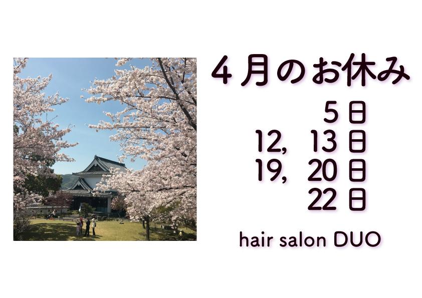 長岡京市の理容店 ヘアーサロンデュオ 2021年4月の定休日
