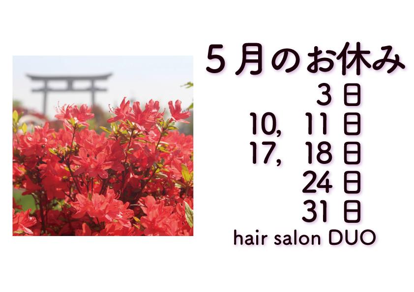 長岡京市の理容店 ヘアーサロンデュオ 2021年5月のお休み