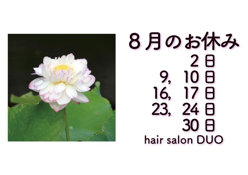 長岡京市の理容店 ヘアーサロンデュオ 8月の定休日