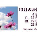 長岡京市の理容店 ヘアーサロンデュオ 2021年10月定休日